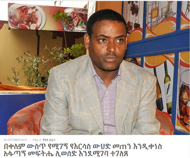 Tadesse Amera from PAN Ethiopia featured in the Ethiopian Reporter news article