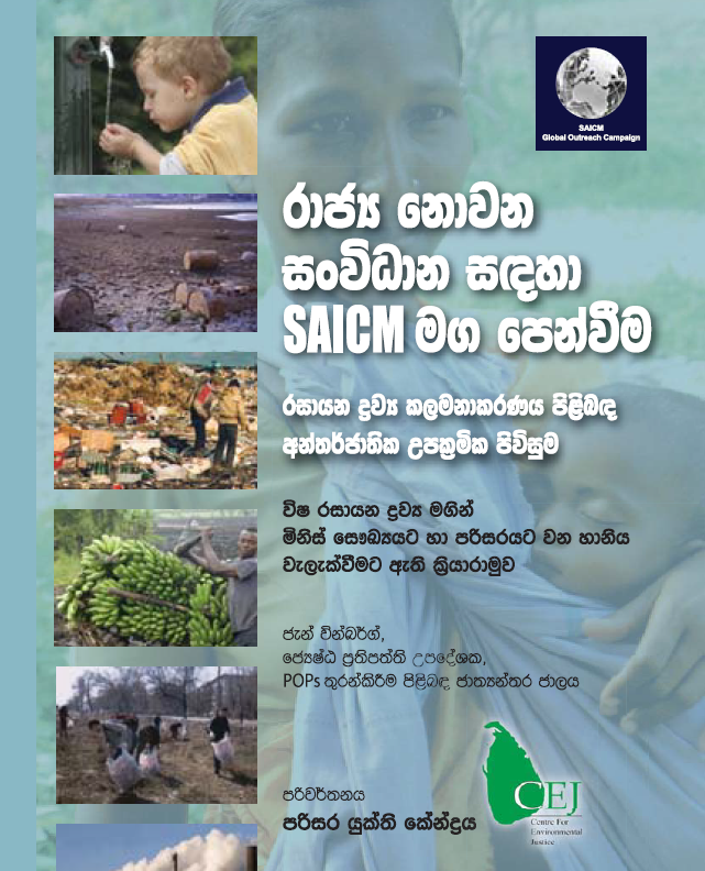 NGO Guide to SAICM cover Sinhala